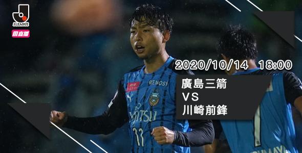 川崎前锋誓取广岛三箭 - 足球情报