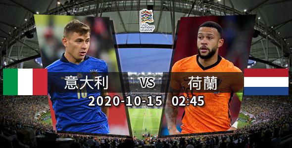 意大利望双杀荷兰 - 足球情报